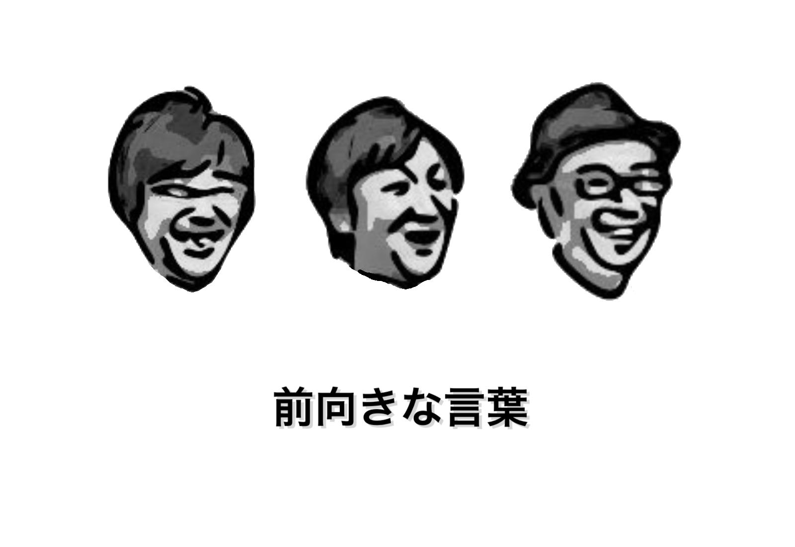 東京03コント「前向きな言葉」から分かる一番大事なこと