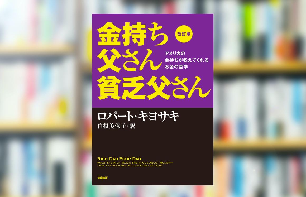 book_richdad