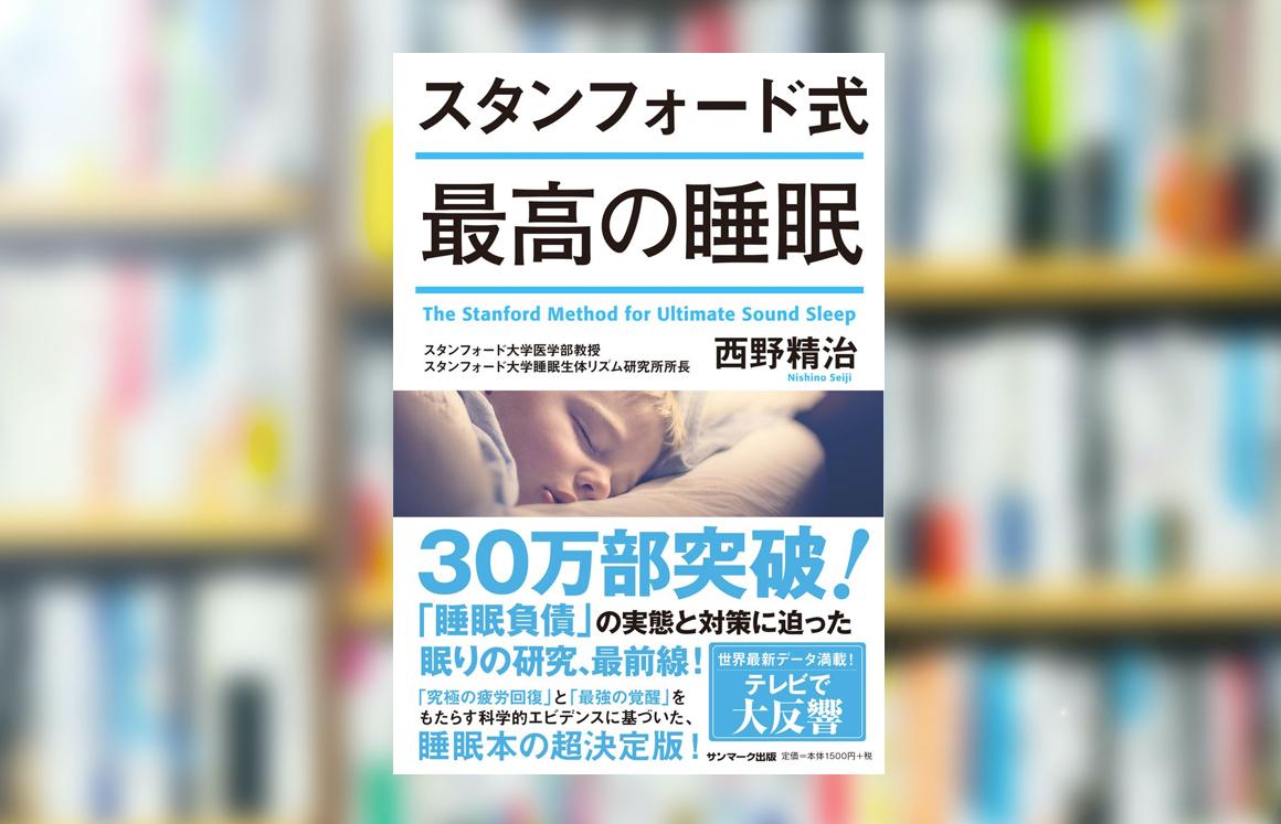 book_ultimatesoundsleep