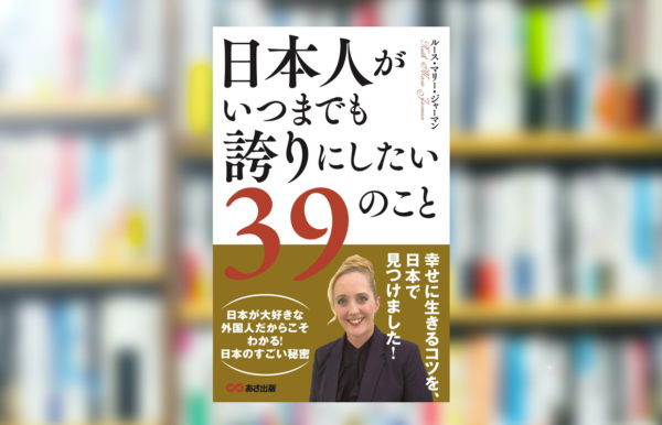 book_japan_proud
