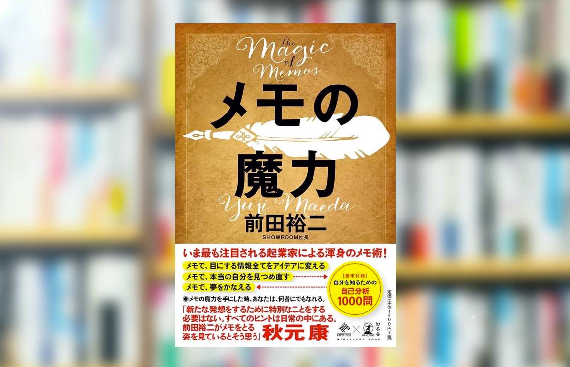book_memomagic