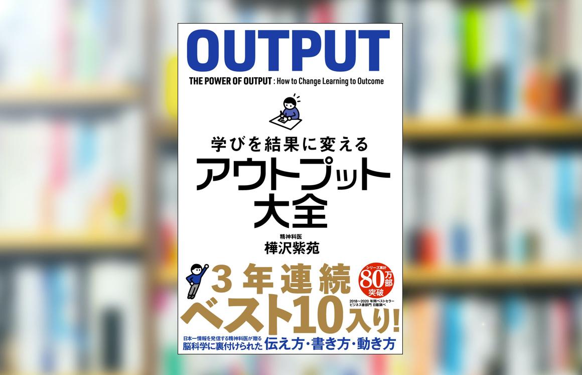 book_output