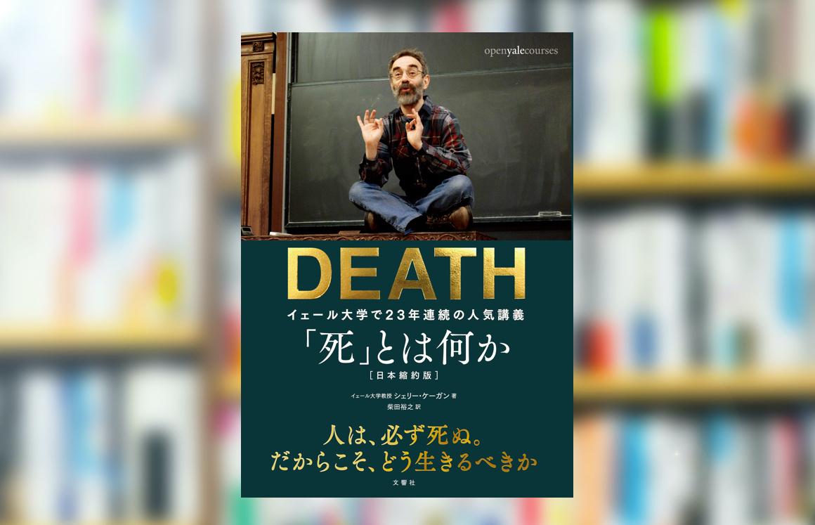 book_death