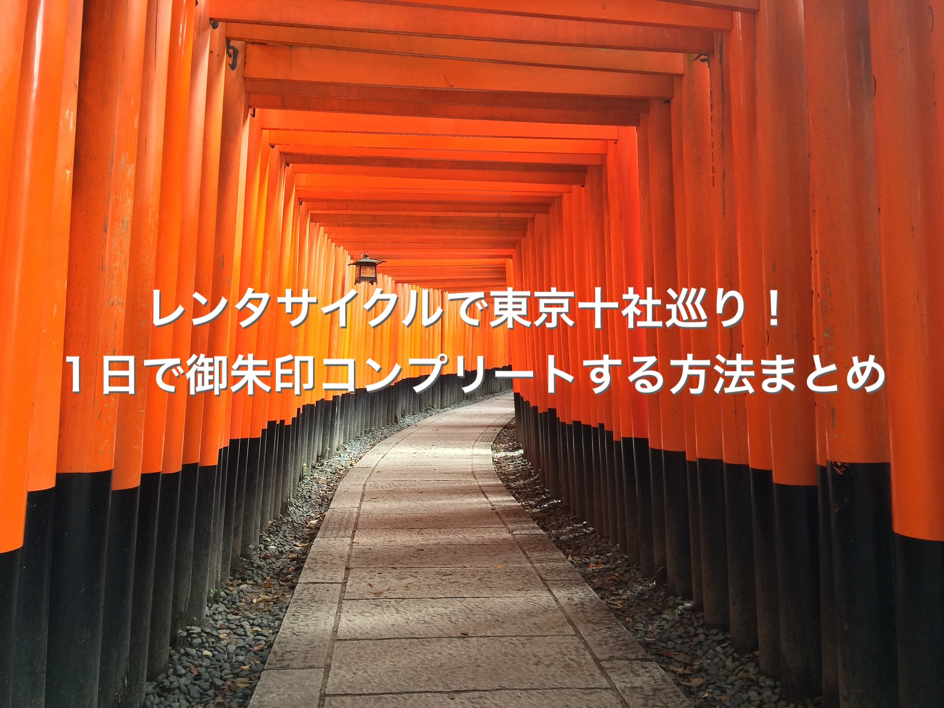 special_tokyo10jinja