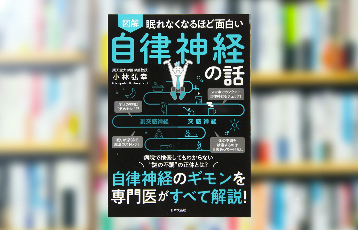 book_autonomicnerve