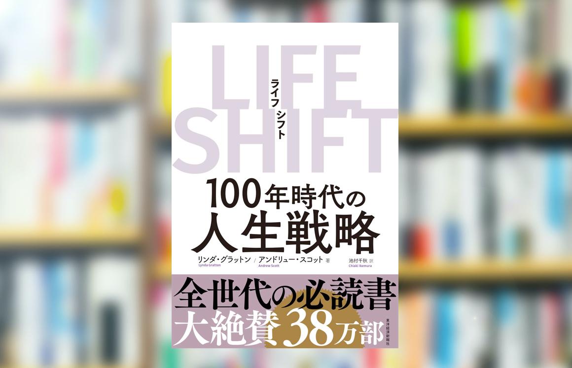 book_lifeshift